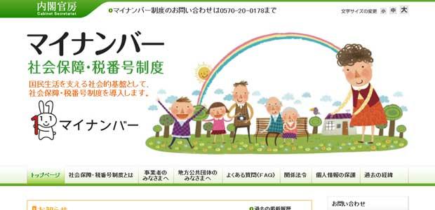 出典:内閣官房マイナンバー社会保障・税番号制度