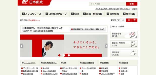 出典:日本郵政