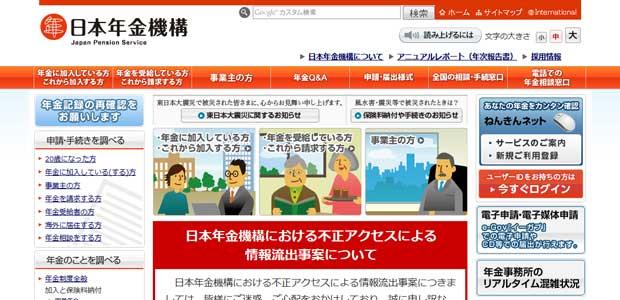 出典:日本年金機構
