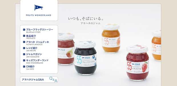 出典:アヲハタ株式会社