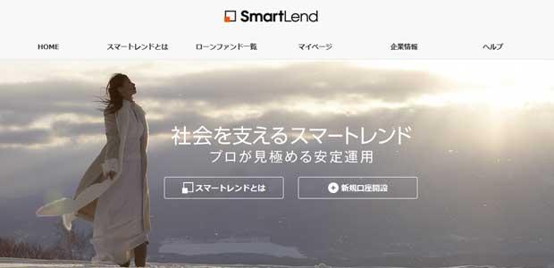 出典:SmartLend